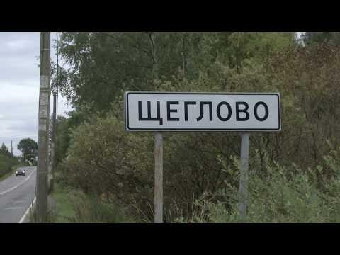 Что будет с Щеглово?