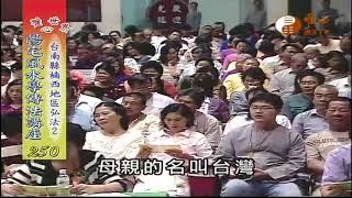 台南縣楠西地區弘法(2)【陽宅風水學傳法講座250】| WXTV唯心電視台