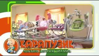 Карапузик - товары для новорожденных: коляски, кроватки, санки, колыбельки, автомобильные кресла,(Магазин детских товаров