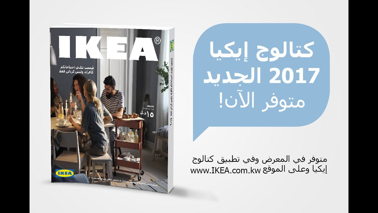 Ikea Catalogue 2017 Youtube