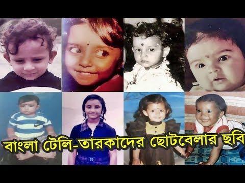 টেলি-তারকাদের ছোটবেলার 'অবাক' করা সব ছবি | Bengali TV Actors & Actresses Childhood Rare Photos