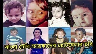 টেলি-তারকাদের ছোটবেলার 'অবাক' করা সব ছবি   Bengali TV Actors & Actresses Childhood Rare Photos