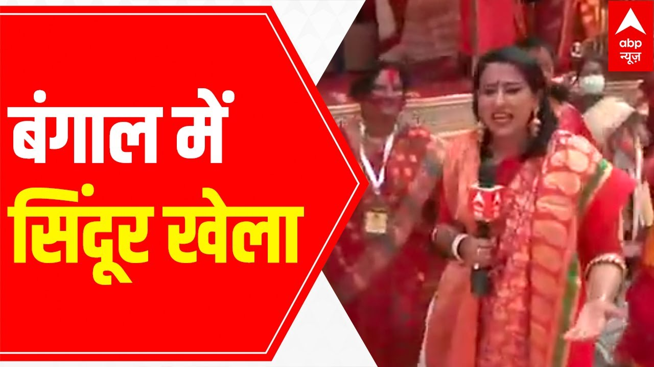 Dance and Sindhoor Khela, take a look at ground report from West Bengal