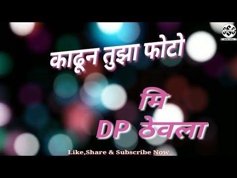 मेरे दिल को पसंद आ गई तू अल्लाह मिया || Marathi Whatsapp Status Video