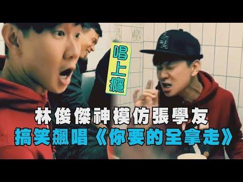 【唱上癮】林俊傑神模仿張學友 搞笑飆唱'你要的全拿走'