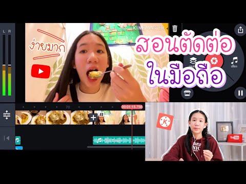 สอนตัดต่อคลิปลง YouTube ด้วยโทรศัพท์มือถือ ง่ายๆทำได้ทุกคน [Nonny.com]