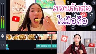 สอนตัดต่อคลิปลง YouTube ด้วยโทรศัพท์มือถือ ง่ายๆทำได้ทุกคน [Nonny.com] screenshot 3