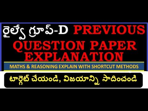 RAILWAY GROUP D PREVIOUS QUESTION PAPER IN TELUGU WITH EXPLANATION || Part-1