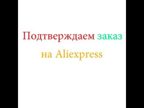 Оставляем отзыв на Aliexpress