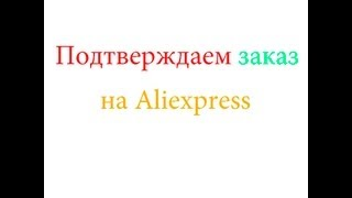 Оставляем отзыв на Aliexpress(, 2013-06-07T05:50:46.000Z)