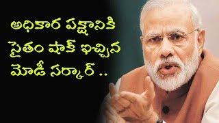 అధికార పక్షానికి సైతం షాకిచ్చిన కేంద్రం || PM Modi Effect || సి.బి.ఐ. & ఐ.టి. శాఖ జాయింట్ ఆపరేషన్