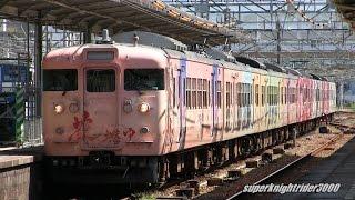 115系ラッピング車8連(花燃ゆラッピングN-06編成+カープラッピングL-11...