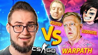 ПОТНАЯ БИТВА 1 VS 3  В КС ГО! COFFI ПРОТИВ WARPATH VS SLEDOVATEL VS BOLOTOV! ВАМ НЕ ВЫЖИТЬ В CS:GO