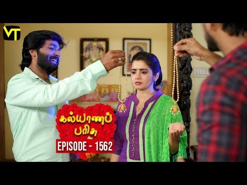 Kalyana Parisu Tamil Serial Latest Full Episode 1562 Telecasted on 23 April 2019 in Sun TV. Kalyana Parisu ft. Arnav, Srithika, Sathya Priya, Vanitha Krishna Chandiran, Androos Jessudas, Metti Oli Shanthi, Issac varkees, Mona Bethra, Karthick Harshitha, Birla Bose, Kavya Varshini in lead roles. Directed by P Selvam, Produced by Vision Time. Subscribe for the latest Episodes - http://bit.ly/SubscribeVT  Click here to watch :   Kalyana Parisu Episode 1561 https://youtu.be/SXbdB2yp8r4  Kalyana Parisu Episode 1560 https://youtu.be/-BT4YNpUtTs  Kalyana Parisu Episode 1559 https://youtu.be/XVRtndw3ZjE  Kalyana Parisu Episode 1558 https://youtu.be/4WupGjKzEFU  Kalyana Parisu Episode 1557 https://youtu.be/bX8Jzz4MQ2w  Kalyana Parisu Episode 1556 https://youtu.be/eKcWT7zjYNI    For More Updates:- Like us on - https://www.facebook.com/visiontimeindia Subscribe - http://bit.ly/SubscribeVT