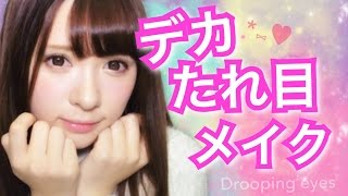 タレ目&デカ目メイク!Drooping eyes Makeup♡