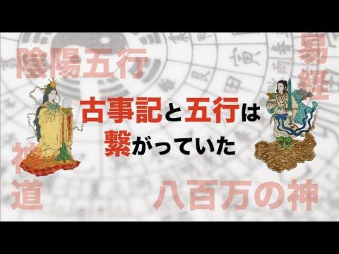 古事記と陰陽五行の繋がり。これは面白い!