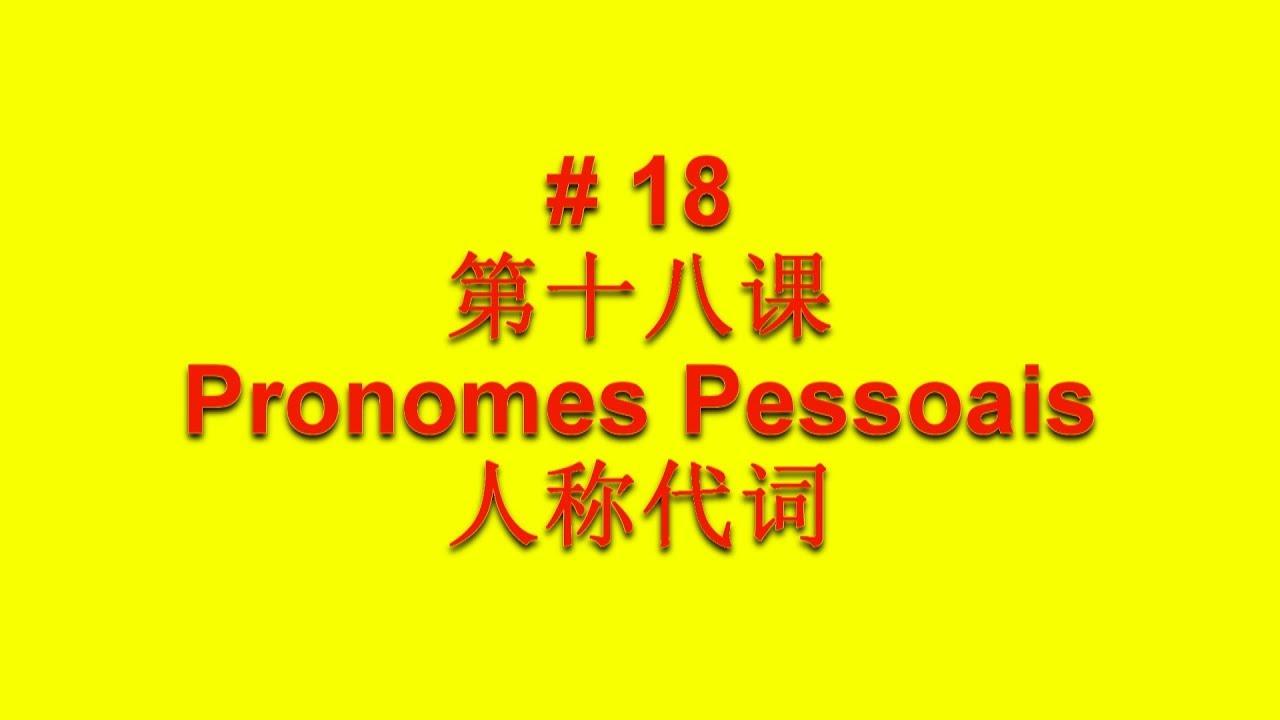 人称代词 巴西葡文 里卡多 第十八课  Learn Portuguese Brazilian  Pronomes Pessoais lição 18