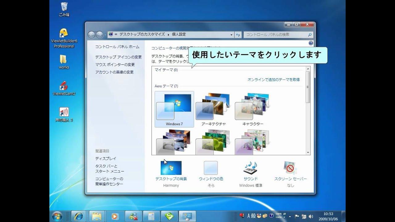 ウィンドウズ7 デスクトップの操作 テーマを変更する youtube