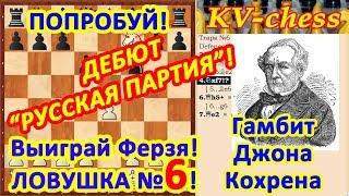 Гамбит Кохрена Ловушки в шахматах 6 в дебюте Русская партия Защита Петрова
