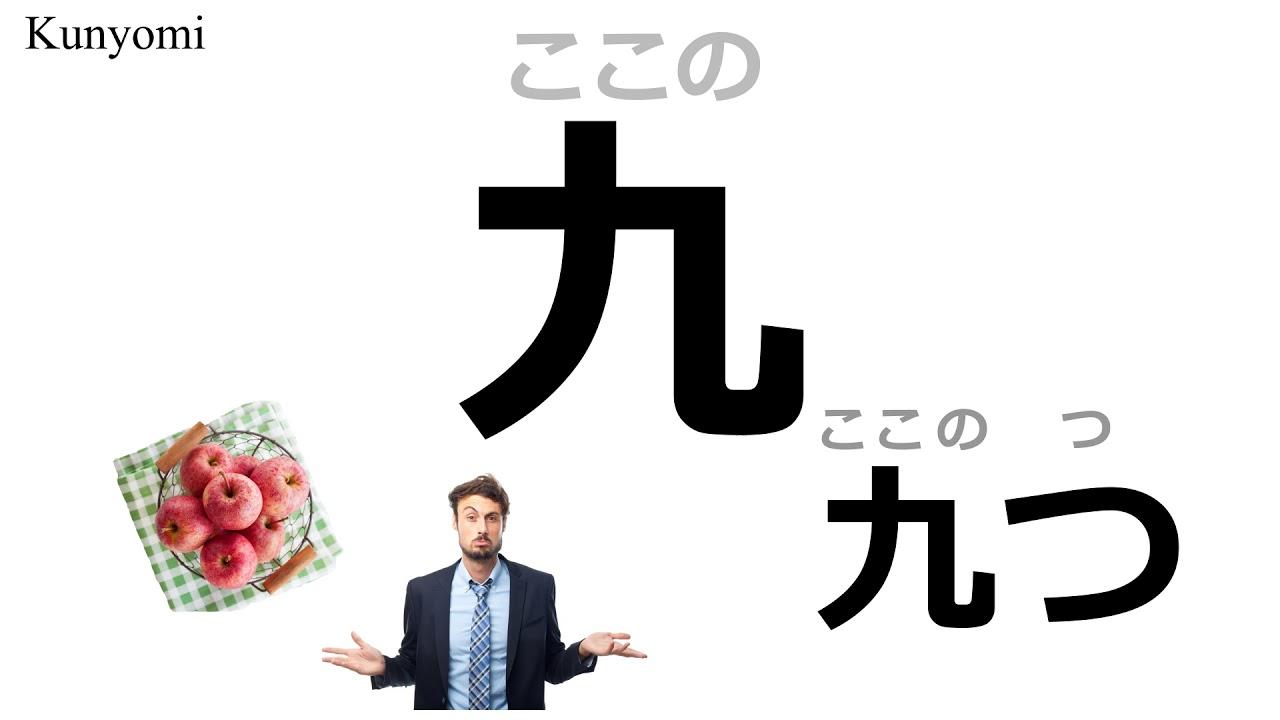 JLPT N5 Kanji – 九, kyuu, nine