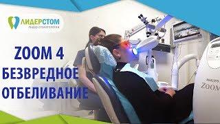 видео Отбеливание ZOOM — цена отбеливания системой ZOOM 3 в Москве
