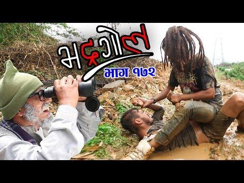 Bhadragol, 1st June 2018, Full Episode 172