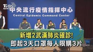 【TVBS新聞精華】新增2武漢肺炎確診! 即起3天口罩每人限購3片
