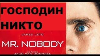 """Смысл фильма """"Господин Никто"""", 2009 Жако Ван Дормаля"""