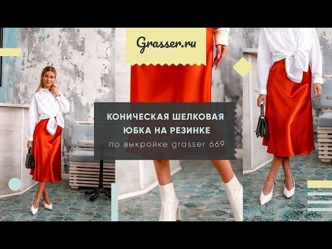 Как сшить юбку по выкройке Grasser №669, бесплатный мастер-класс для начинающих.