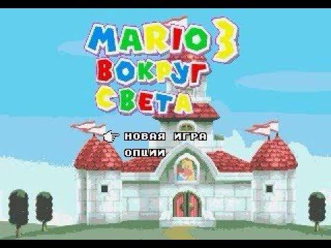 Mega Drive Longplay - Mario 3: Around the World (Вокруг Света)