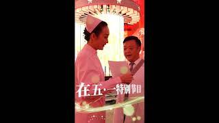 [中国梦·劳动美]和王鸥一起致敬医务人员 赞颂抗疫英雄| CCTV