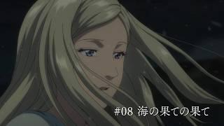 TVアニメ「ヴィンランド・サガ」第8話「海の果ての果て」予告映像 市来光弘 検索動画 4