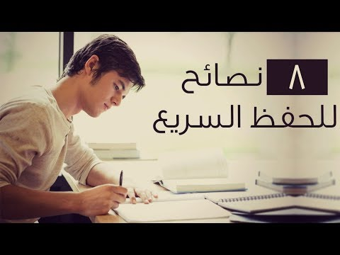 8 نصائح لحفظ المعلومات بشكل سريع جدا خلال المذاكرة قبل الامتحانات