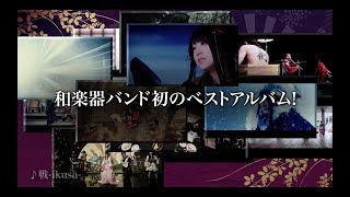 和楽器バンド / 11/29発売「軌跡 BEST COLLECTION+」最終ダイジェスト