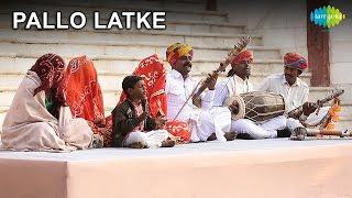Bhopa Singers: Pallo Latke (World Sufi Spirit Festival | Live Recording)