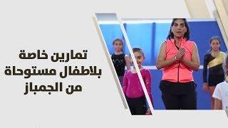 ريما عامر - تمارين خاصة بلاطفال مستوحاة من الجمباز