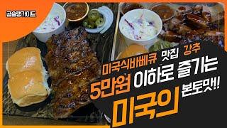 미국식 바베큐 이맛에 무릎 탁!! 친다!! 꿀맛 !!!…