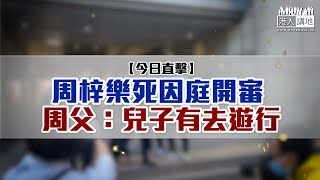 Publication Date: 2020-11-16 | Video Title: 【短片】【今日直擊】周梓樂死因庭開審周父:兒子有去遊行