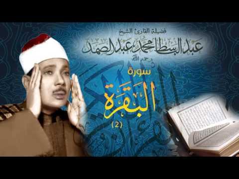 سورة البقرة كاملة للشيخ عبد الباسط عبد الصمد Sourat Al Baqarah Abdelbasset Abdessamad