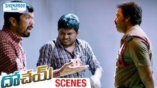 Posani Murali Krishna Police Station Scene | Dohchay Telugu Movie Scenes | Naga Chaitanya
