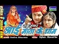 Aai Mata Ke Dhaam Chala : Full Hd Super Hit Aai Mataji Bhajan  2017 :: Sing By * Raju Suthar * video