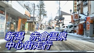 新潟の旅 赤倉温泉中心街を走行