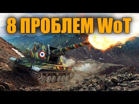 8 ГЛАВНЫХ ПРОБЛЕМ WoT - ЧТО ИЗМЕНИЛОСЬ ЗА ГОД? КОГДА ИСПРАВЯТ [World of Tanks]