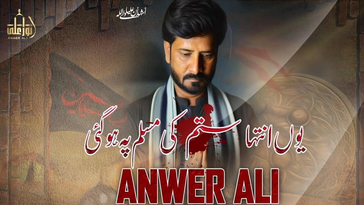 Inteha Sitam Ki Muslim - Anwer Ali - New Noha - Shahadat Muslim Bin Aqeel -  Muharrum 2019-20