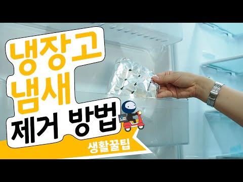 [퀵팁] 냉장고 냄새 제거하는 4가지 방법 | 쉐어하우스