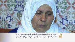 هذه قصتي- جواد مروان.. مغربي توفي بانقلاب تركيا