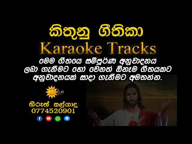 Jesuni Oba Issara Wela (Sinhala hymn) Karaoke Track Hiroon Creations