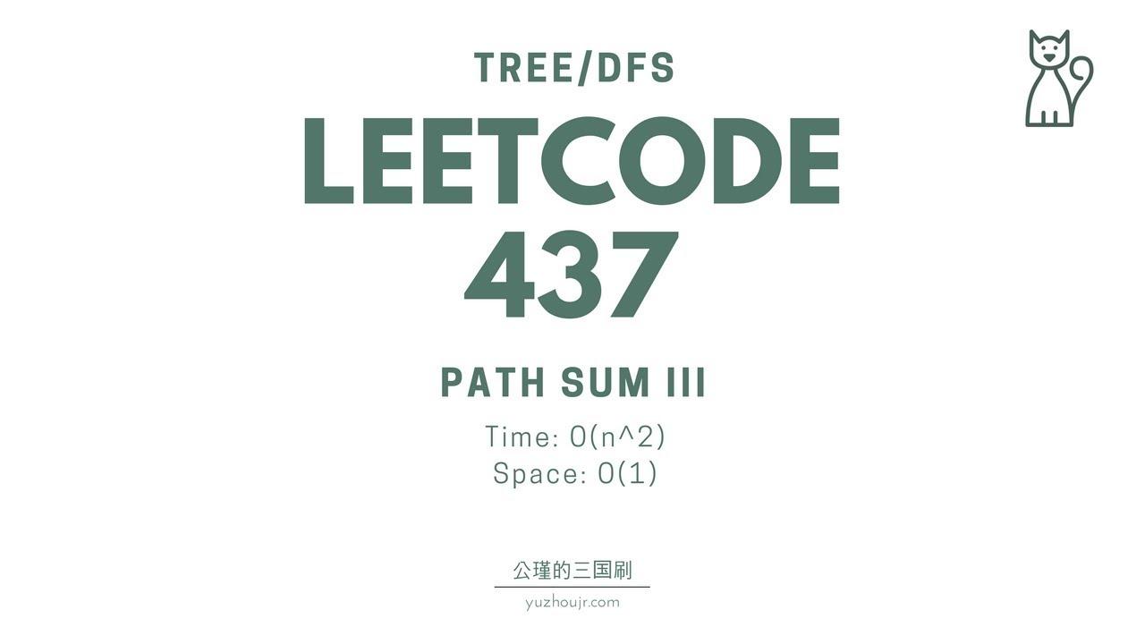 LeetCode 437 Path Sum III 【公瑾讲解】