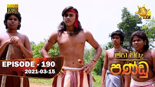 Maha Viru Pandu | Episode 190 | 2021-03-15 Thumbnail