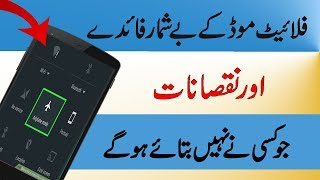 Airplane Mode Secret Features And Details You Should Know | Technical Fauji